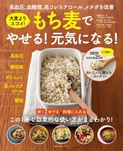 もち麦カバー_S0819(軽)