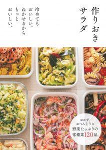 salada_cover