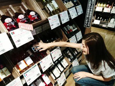 スーパーでのワイン選び2