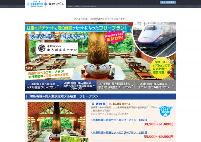 阪急交通社ツアー