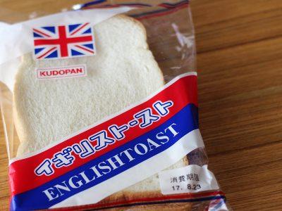 工藤パンイギリストースト