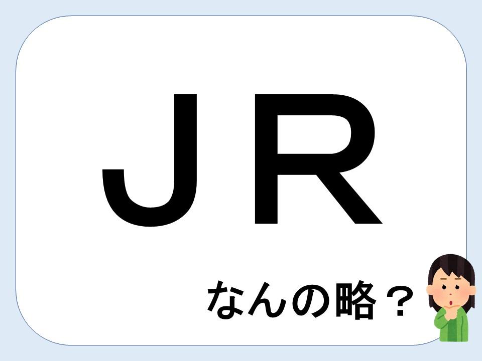 クイズ】JRって何の略だか言える?意外に知らない!|OTONA SALONE ...