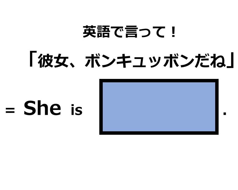 英語 スレンダー