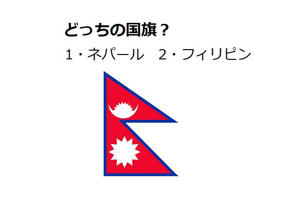 国旗 ネパール