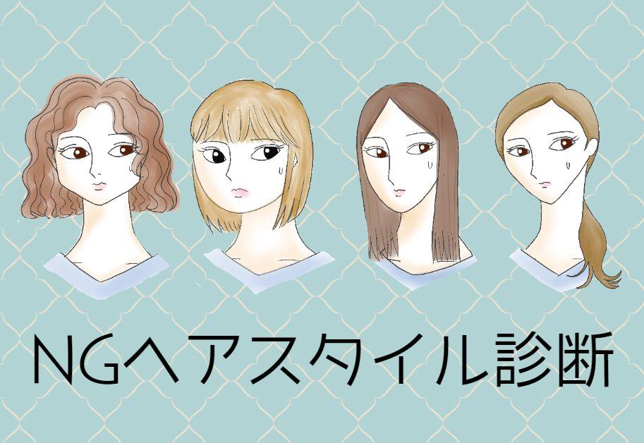 似合う 髪型 診断 自分 に