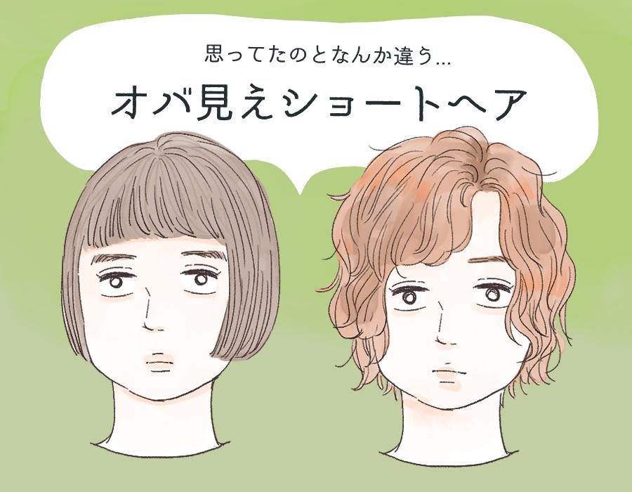 ヘア おかっぱ ショートヘアとボブの髪型の違いとは?ショートボブとは?解説