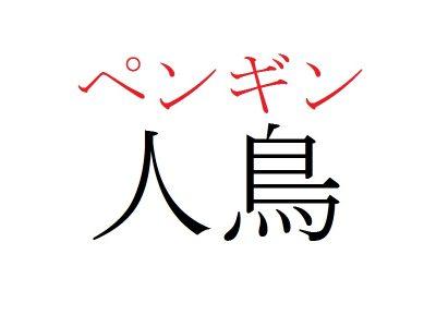漢字 動物