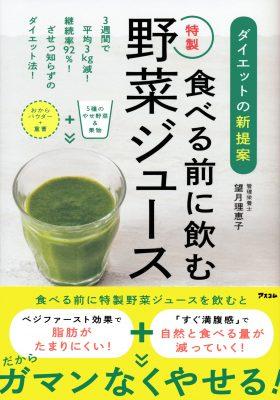 『ダイエットの新常識 食べる前に飲む特製 野菜ジュース』(アスコム刊)