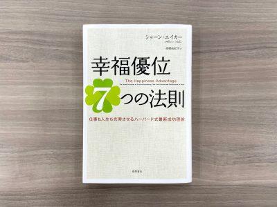 『幸福優位 7つの法則』